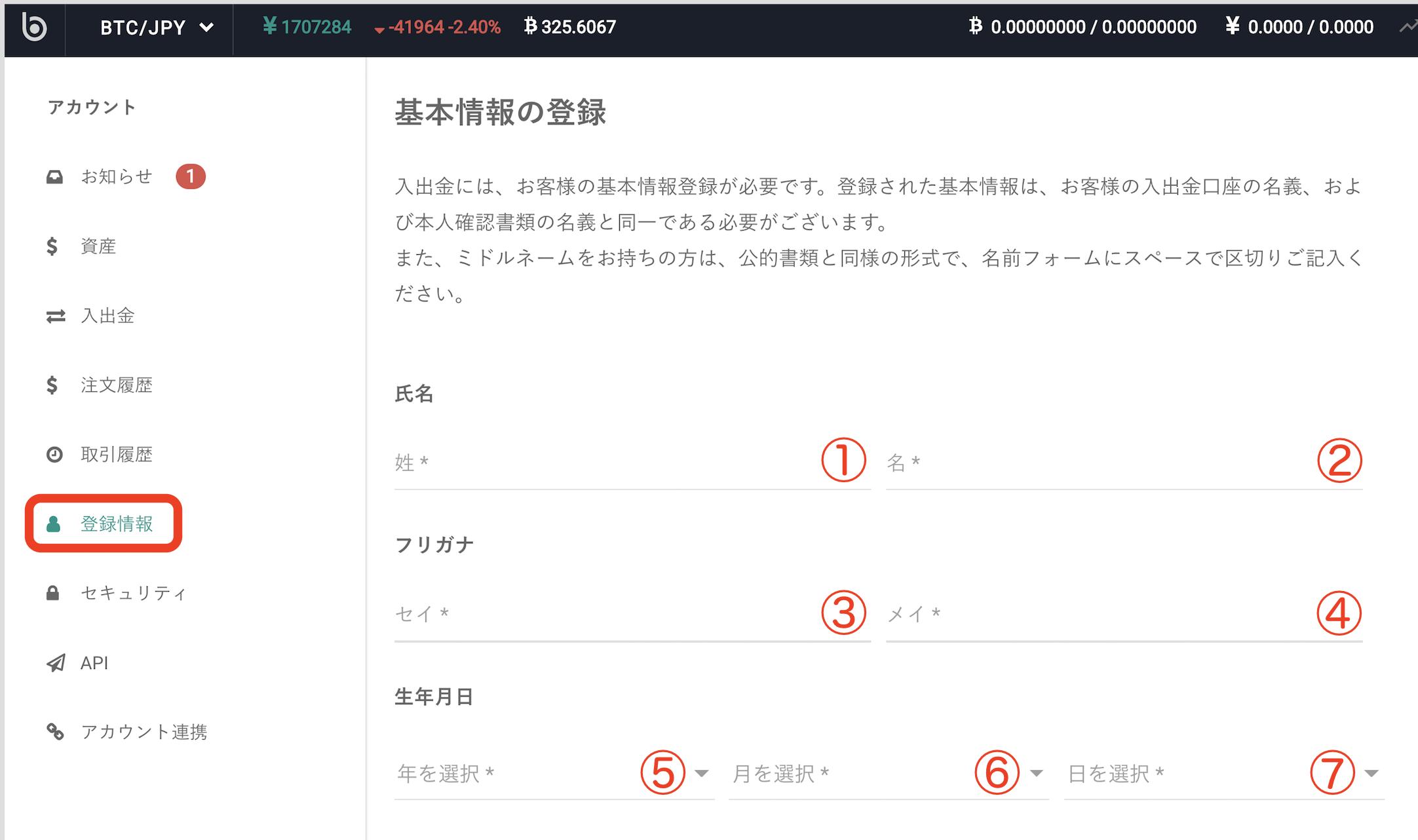 基本情報登録画面
