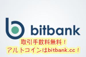 bitbank.ccアイキャッチ