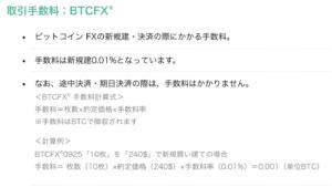 BTCFX 手数料