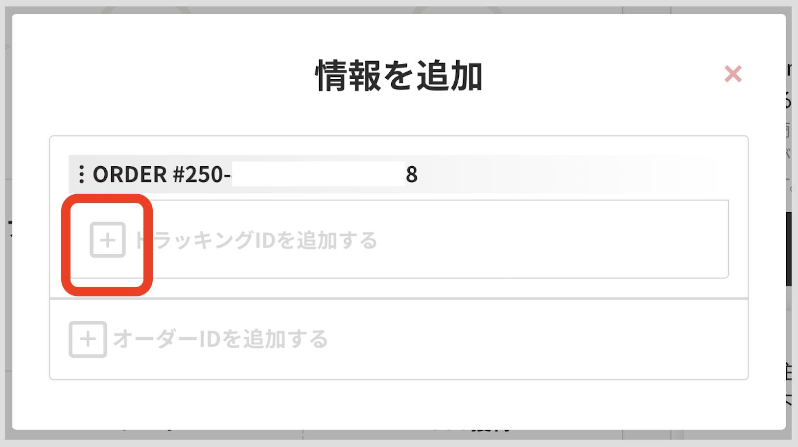 追跡情報3