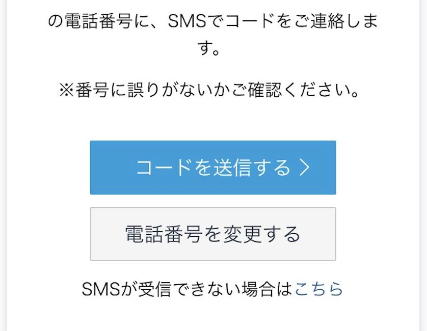 コード送信