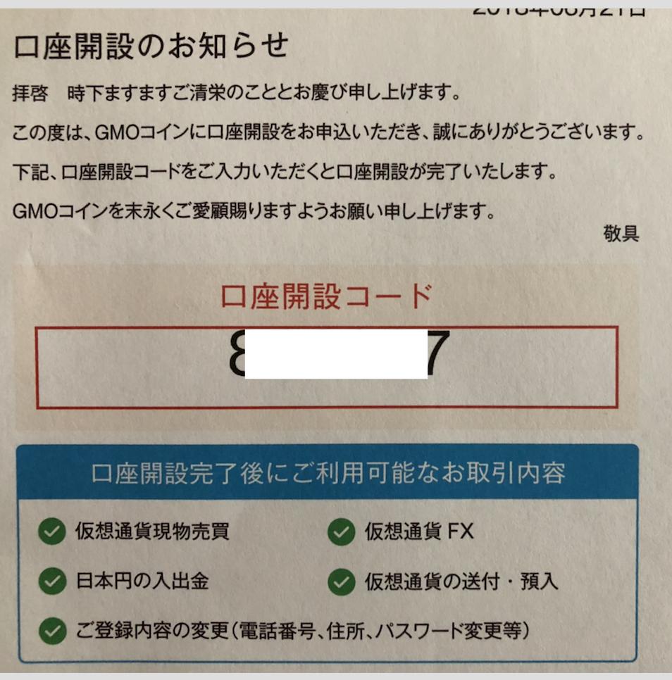 開設コード