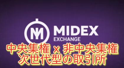 MIDEXアイキャッチ