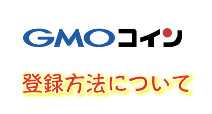 GMOアイキャッチ